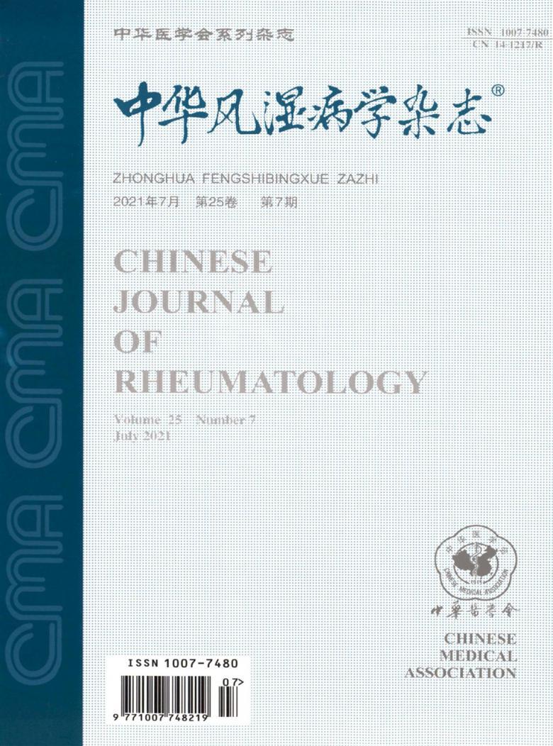 《中华风湿病学》 月刊