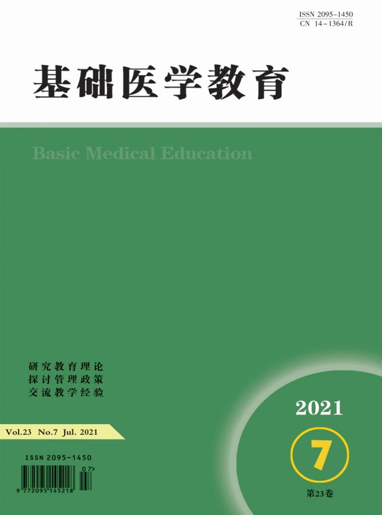 《基础医学教育》 月刊