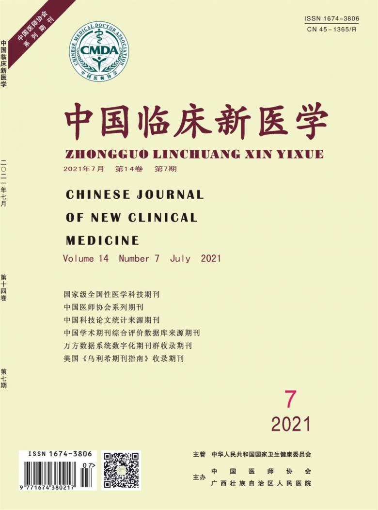 《中国临床新医学》 月刊