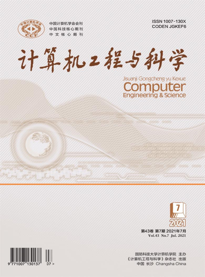 《计算机工程与科学》 月刊