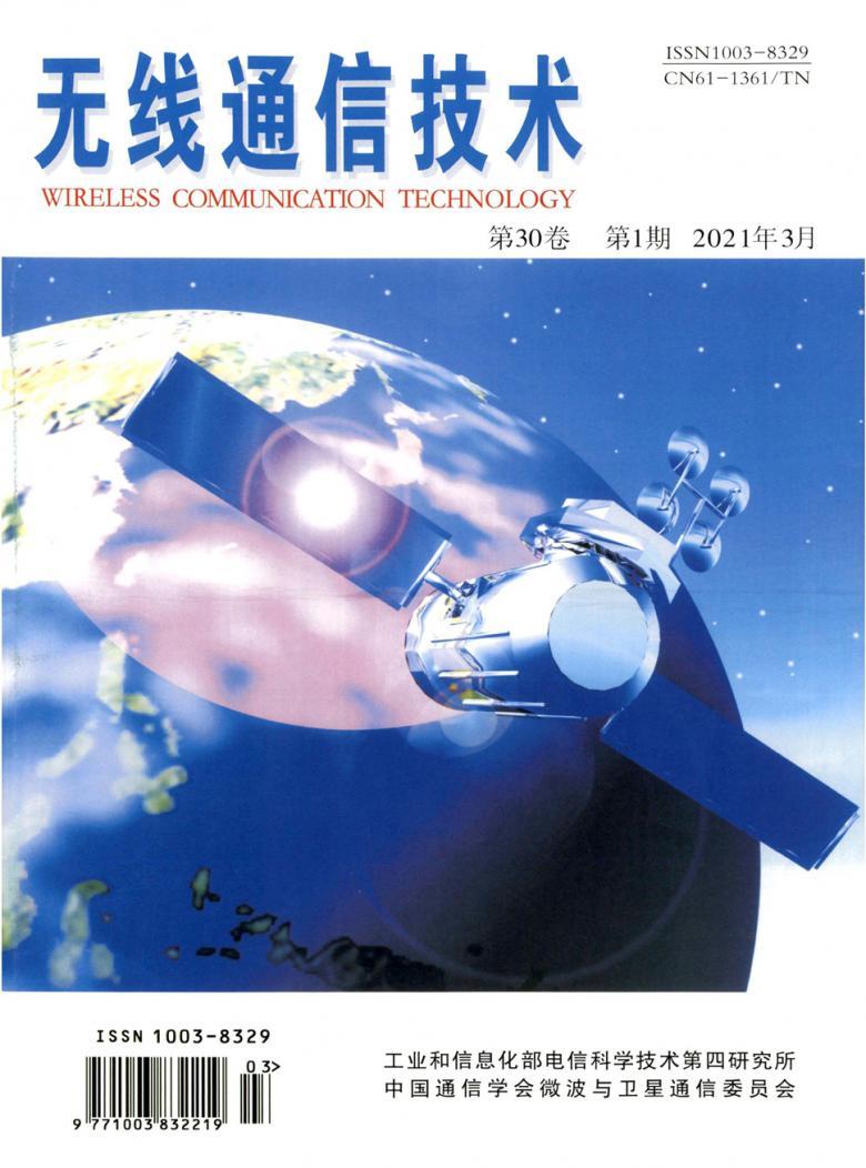 《无线通信技术》 季刊