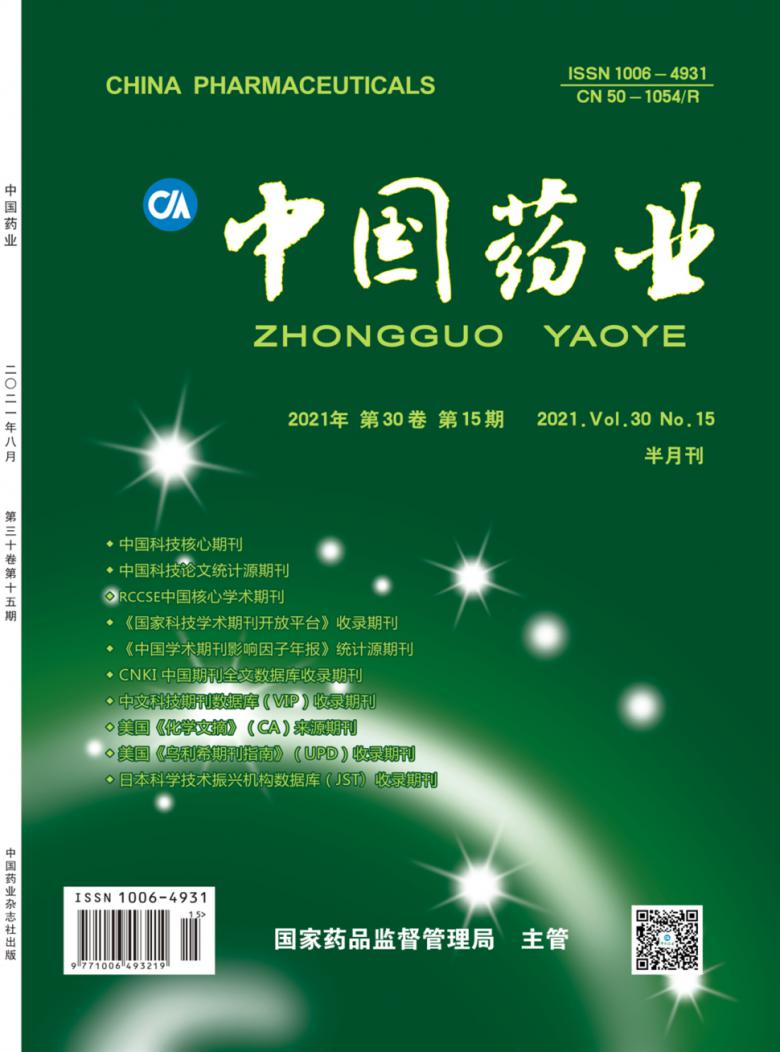 《中国药业》 半月刊