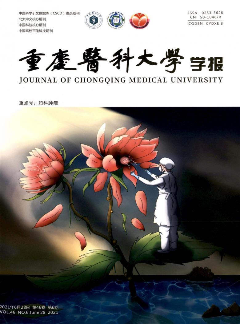 《重庆医科大学学报》 月刊