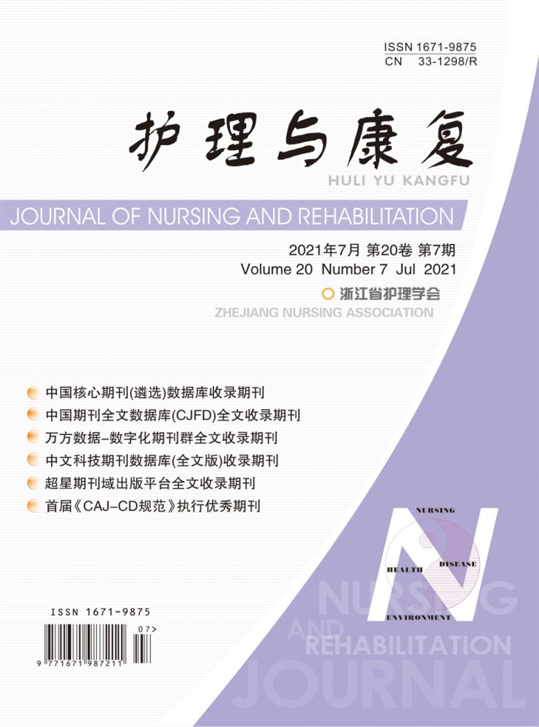 《护理与康复》 月刊