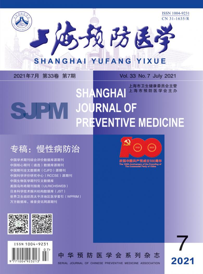 《上海预防医学》 月刊