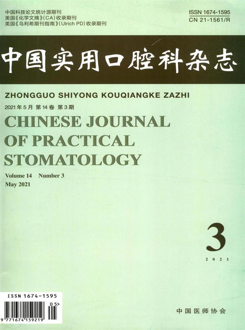 《中国实用口腔科》 月刊