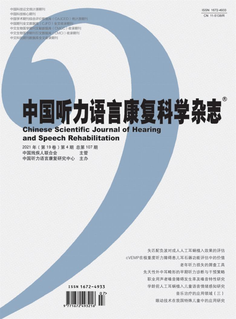 《中国听力语言康复科学》 双月刊