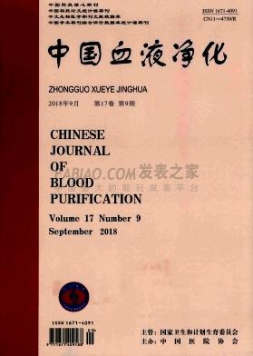 《中国血液净化》 月刊