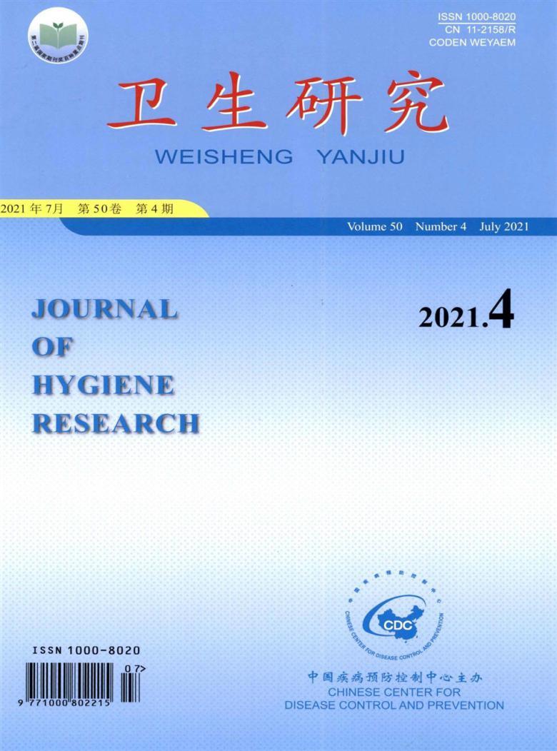 《卫生研究》 双月刊