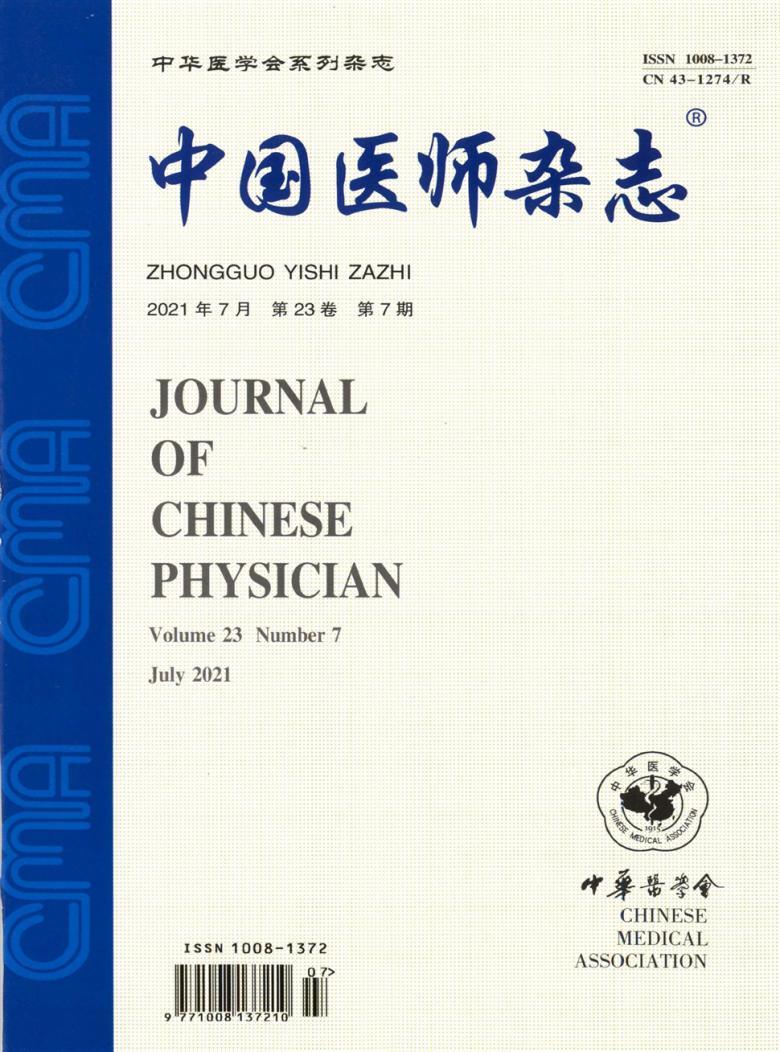 《中国医师》 月刊